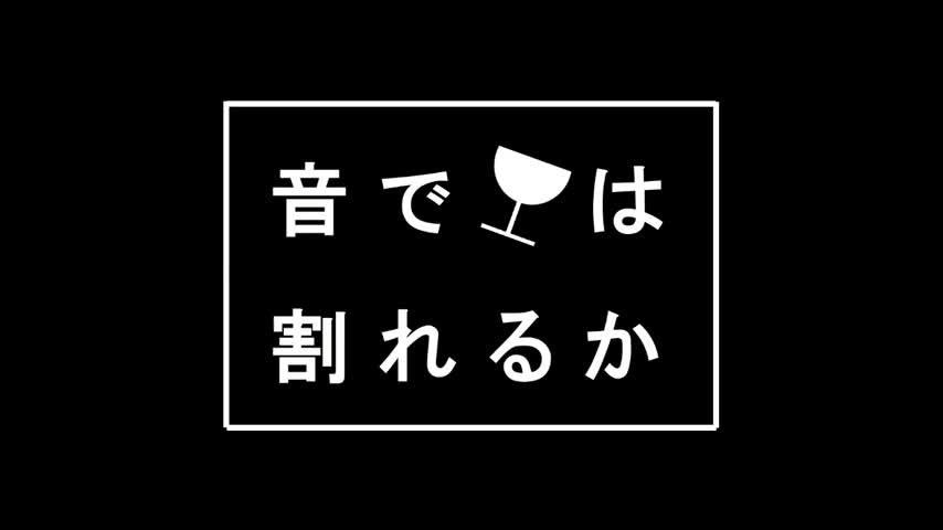 2016年度補助教材動画コンテスト ① ワイングラスは音で割れるか