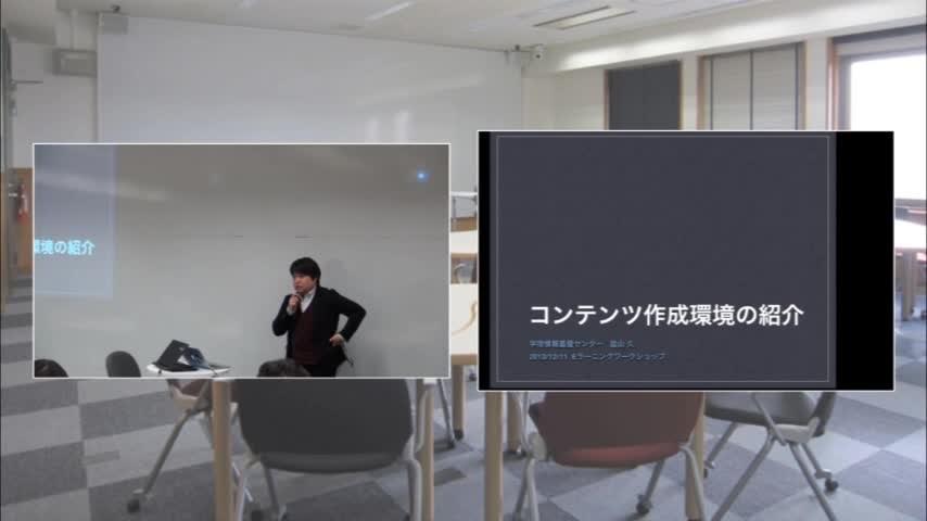 eラーニングワークショップ 動画コンテンツ作成環境の紹介