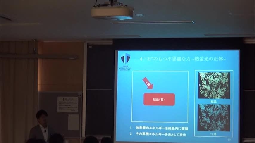 """2017年度荒川キャンパスオープンキャンパス模擬授業 """"石""""で放射線を測る?~先端医療への応用~"""