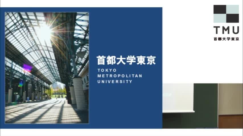 オリンピック文化論 第6回 大学連携のイニシアティブ:東京の公立大学である首都大学は2020年大会にどのような貢献ができるか?