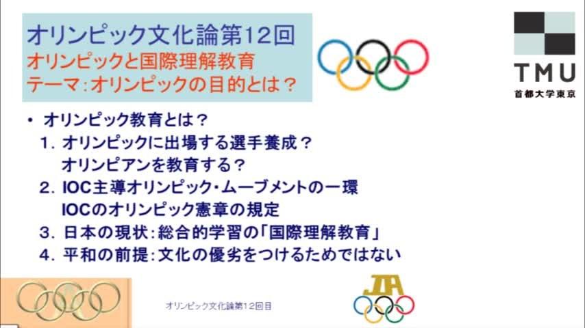オリンピック文化論 第12回 オリンピックと国際理解教育:オリンピックの目的とは?
