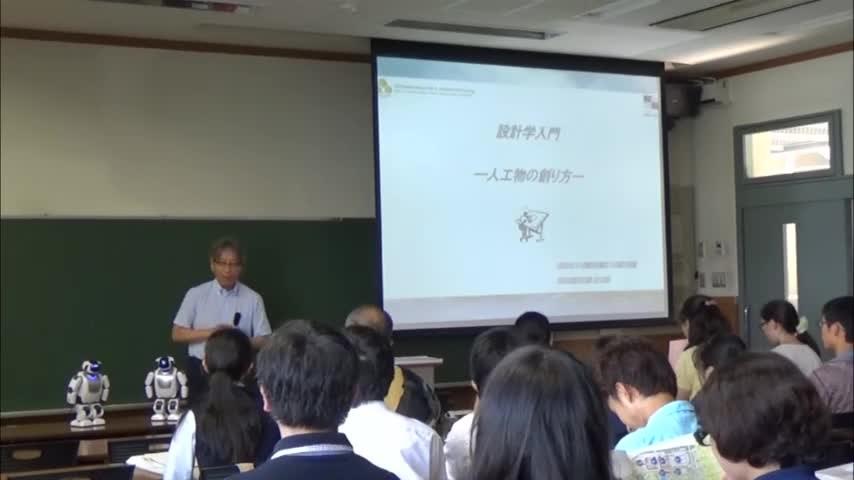 2015年度オープンキャンパス模擬授業 設計学入門 〜人工物の創り方〜