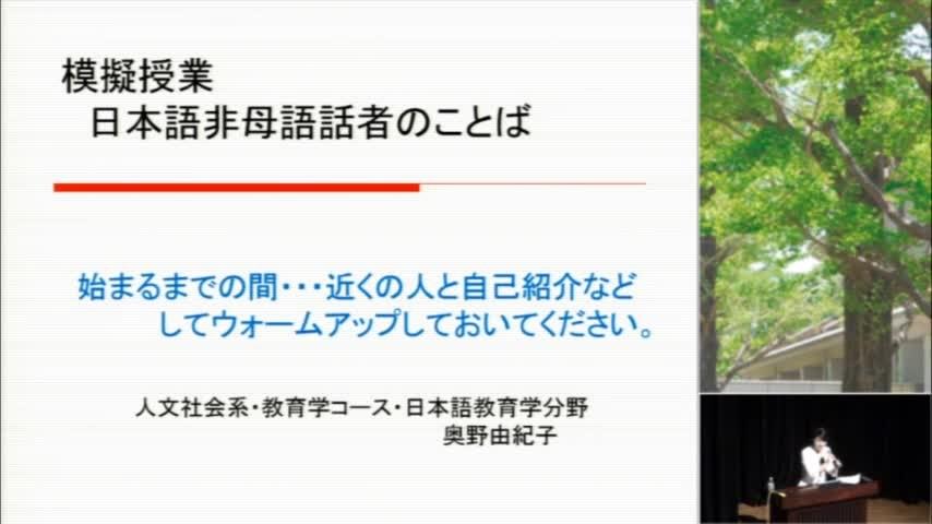 2015年度オープンキャンパス模擬授業 日本語学習者のことば