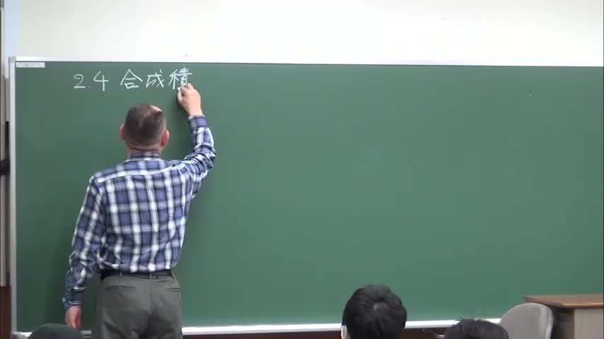 第9回 応用数理情報概論1a